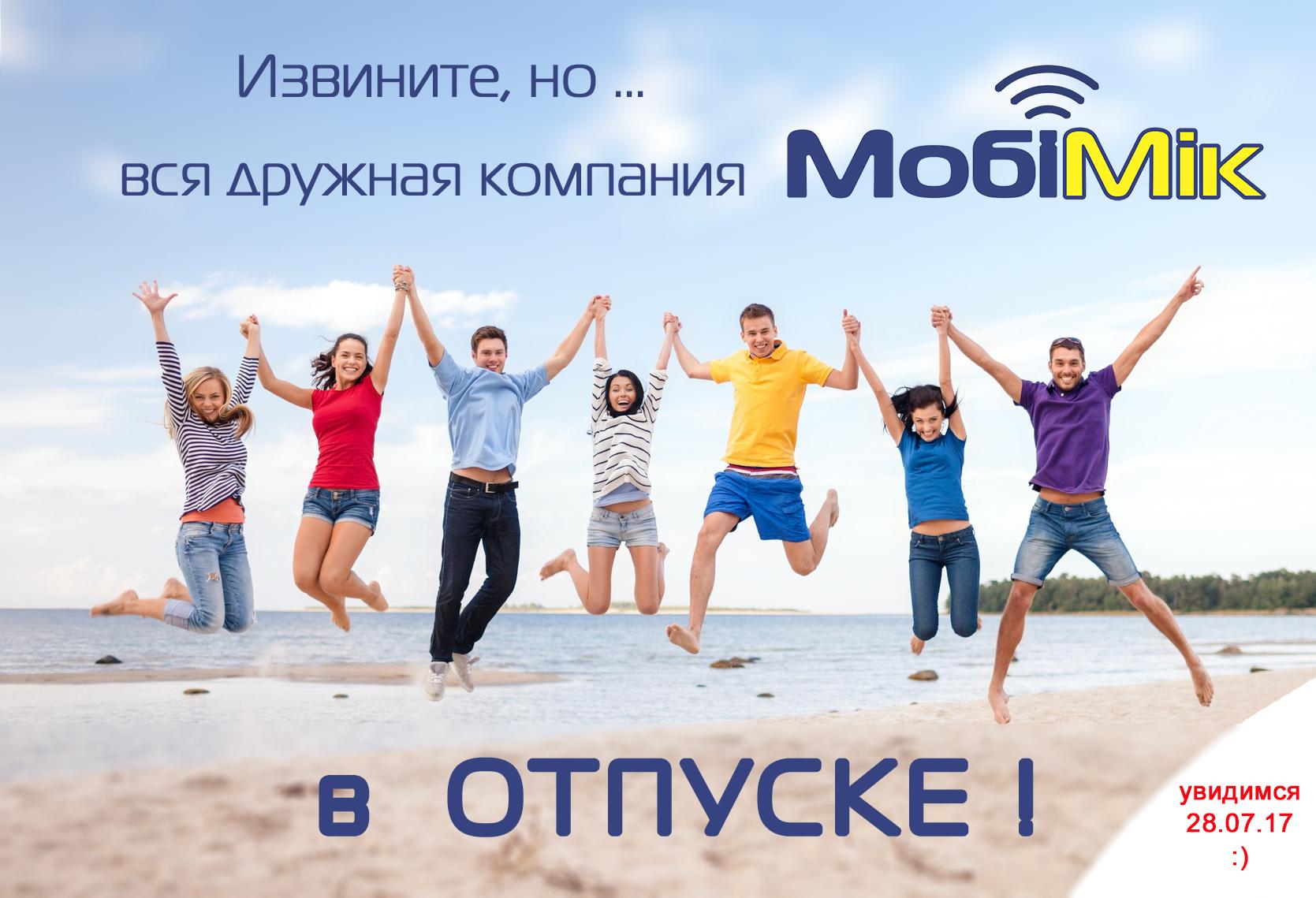 https://mobimik.com.ua купить рацию продажа оптом предприятиям частоты разрешения