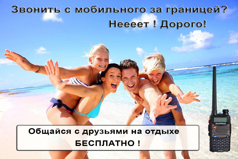 возьми рации на море отдых дети