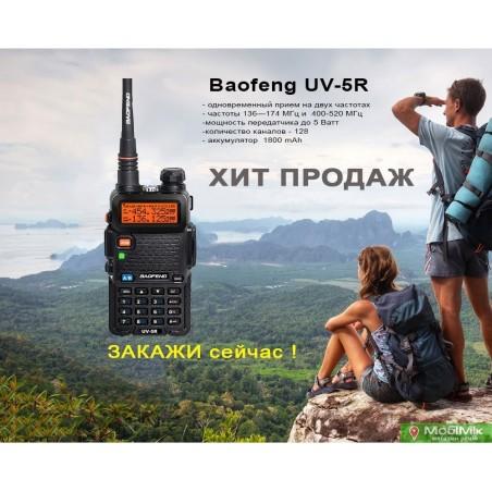 Комплект. 3 шт Рации Baofeng UV-5R c гарнитурами