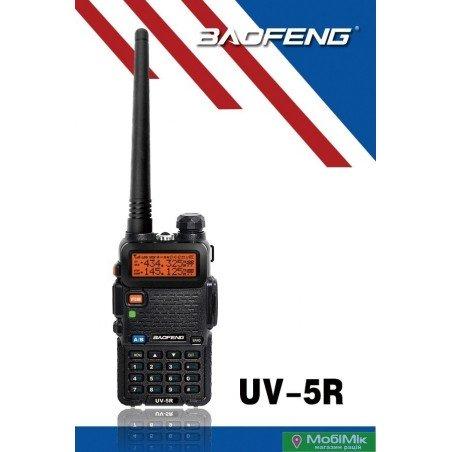 Рація Baofeng UV-5R 5 Ватт VHF (136—174 МГц) и UHF (400-520 МГц)