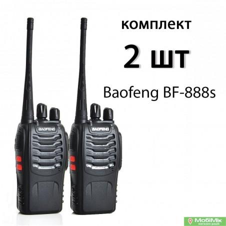 Комплект. 2 Рації Baofeng BF-888s UHF Частота: 400 - 520 МГц