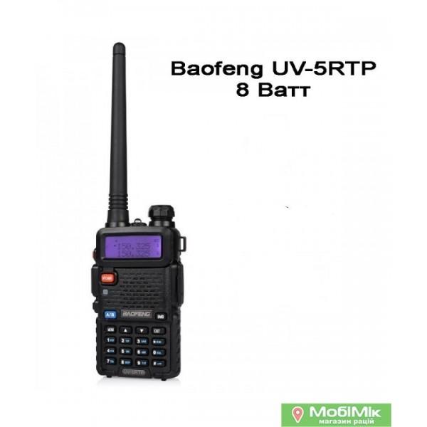 Baofeng UV-5RTP 8 Ватт  рация (Triple-Power)              rкупить рацию в интернет-магазине