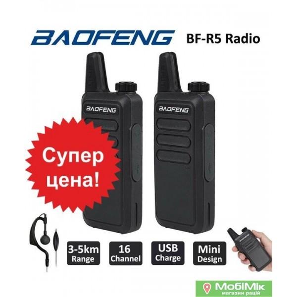 Комплект 2 штуки Рации Baofeng BF-R5 / T7 с гарнитурой                          частоты UHF 400-480 МГц