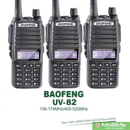 Комплект 3 штуки Рации Baofeng UV 82 с наушниками | двухчастотные dualband