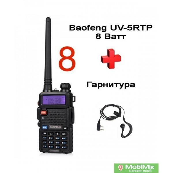 Baofeng UV-5RTP 8 Ватт рация (Triple-Power) з гарнітурою (UV-5RUP) | Магазин mobimik.com.ua
