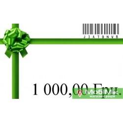 """Подарочная Карта """"МобиМик""""-1000"""