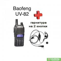 Рація Baofeng UV-82 з гарнітурою та подвійною кнопкою PTT 5 Ватт