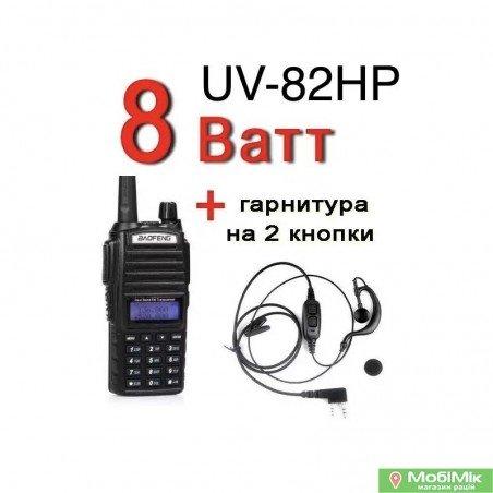 Рація Baofeng UV-82HP 8 Ватт з гарнітурою та подвійною кнопкою PTT