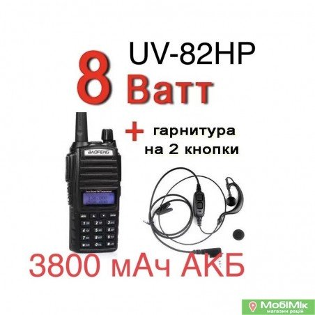 Рация Baofeng UV-82HP 8 Ватт 3800 мАч с гарнитурой и двойной кнопкой PTT (UV-82UP)