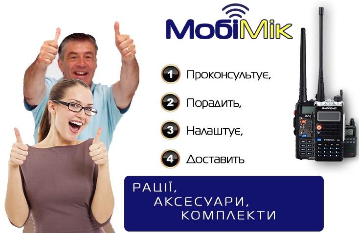 Рації купити в МобіМік | МАГАЗИН РАЦІЙ в Києві