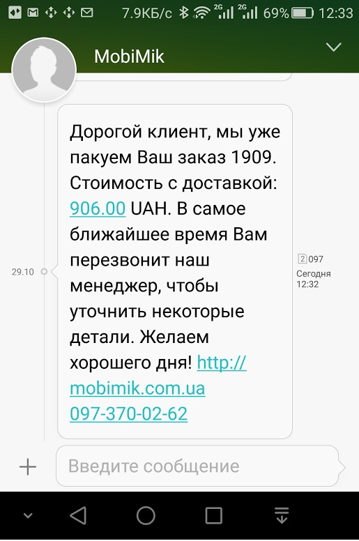 СМС уведомление о Заказе в магазине МобиМик